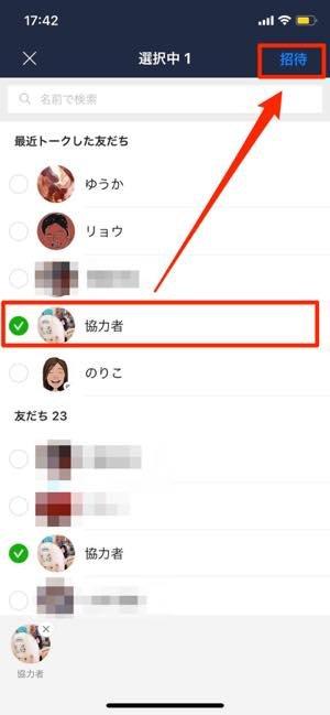 LINEブロック確認方法(2):複数人トークを作成してメッセージを送信してみる(協力者が必要)