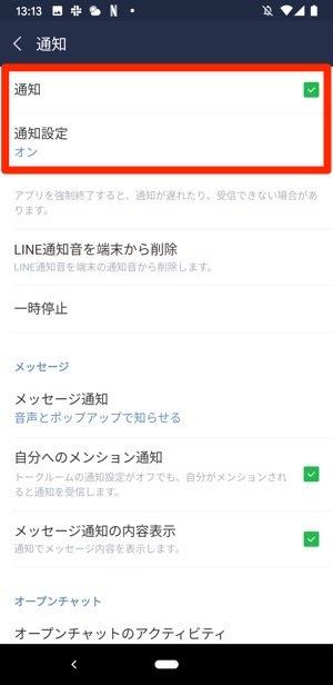 LINE 設定 通知 オン