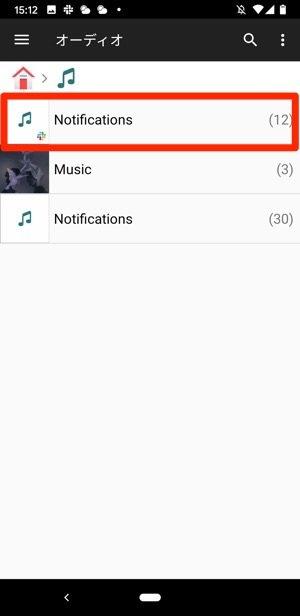 LINE ファイルマネージャー 楽曲選択 移動 Notifications