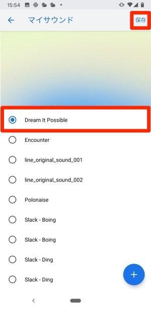LINE 通知 詳細設定 音 サウンドを選択