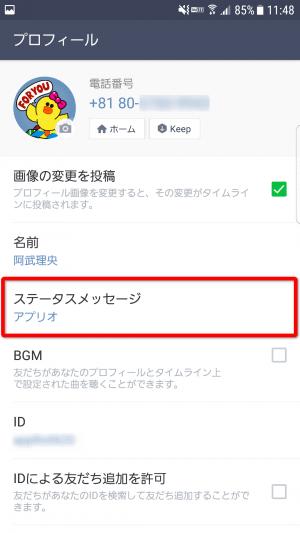 LINE デコ文字 ステータスメッセージ(ひとこと)