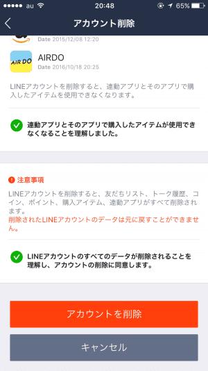 LINE 退会 アカウント削除 復活