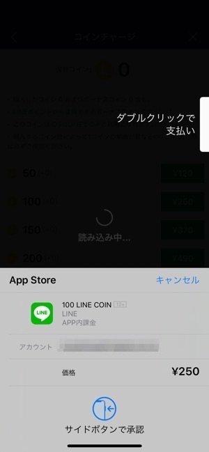 LINE 絵文字 コインチャージ