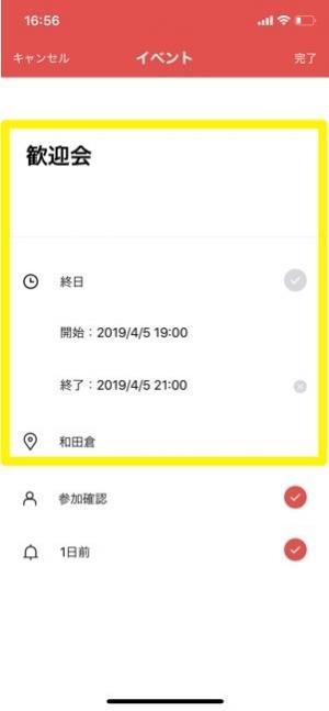 イベント機能 予定のタイトルと日時、場所を設定