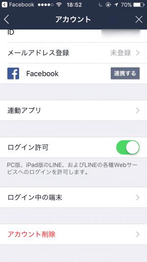 LINE Facebook 認証 連携 解除