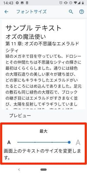 b7671e7e32 LINEでフォントサイズ(文字の大きさ)を変更する方法【iPhone/Android ...