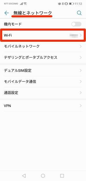 無線とネットワーク Wi-Fi 切り替え
