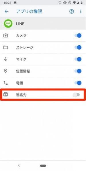 Android版アクセス許可の設定