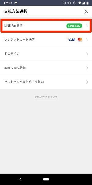 LINE Pay決済を選択