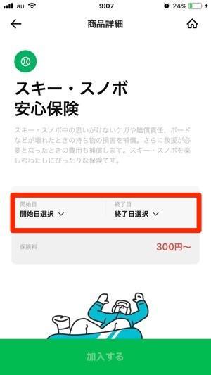 スキー・スノボ安心保険 商品詳細