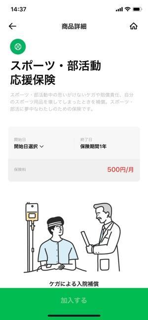 LINEほけん スポーツ 商品詳細画面