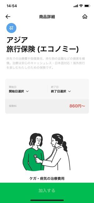 LINEほけん 旅行 商品詳細画面