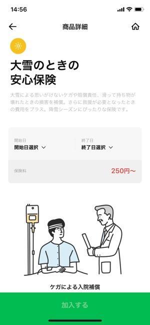 LINEほけん 天気 商品詳細画面