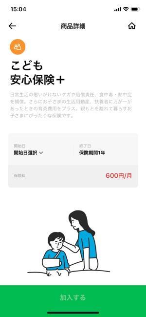 LINEほけん 家族 商品詳細画面