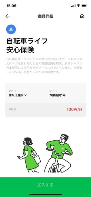 LINEほけん 自転車 商品詳細画面