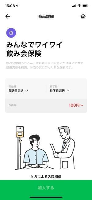 LINEほけん 飲み会 商品詳細画面