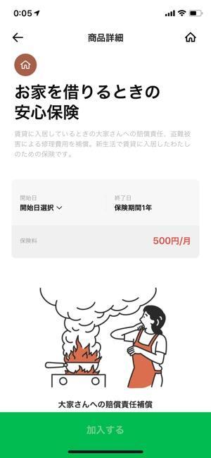 LINEほけん 賃貸 商品詳細画面