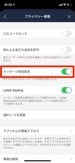LINE プライバシー管理 メッセージ受信拒否