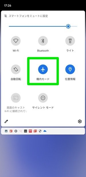 LINE Android 機内モード