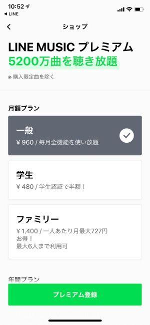 LINE MUSIC料金 月額プラン