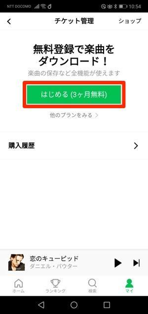 はじめる(3ヶ月無料)
