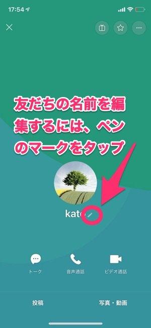 LINE プロフィール 名前編集