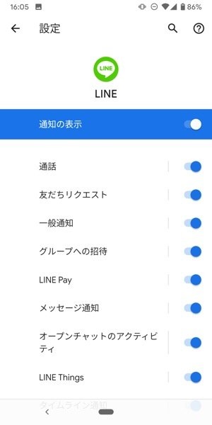 LINE Android 設定 通知と表示