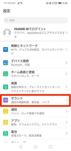 LINE Android HUAWEI サウンド 設定