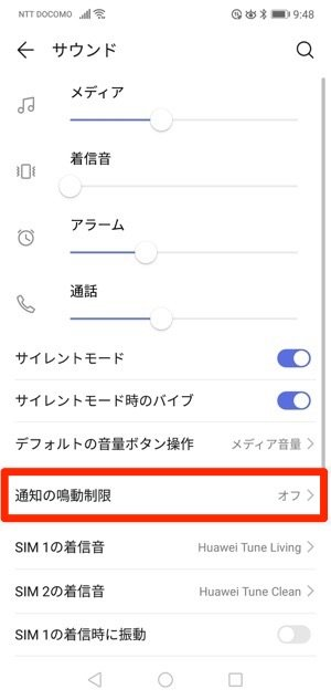 LINE Android HUAWEI サウンド 通知の鳴動制限