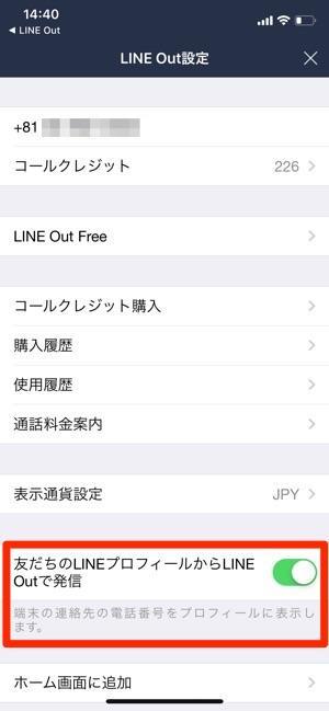 友だちのLINEプロフィールからLINE Outで発信 オン