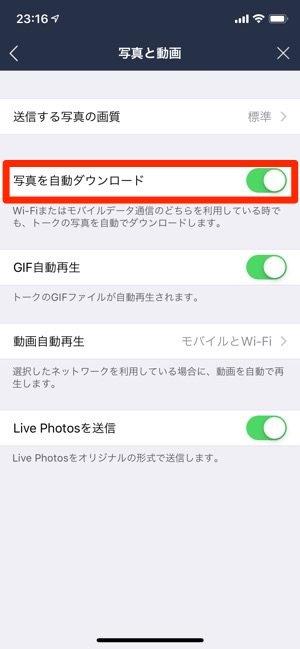 写真と動画 写真を自動ダウンロード