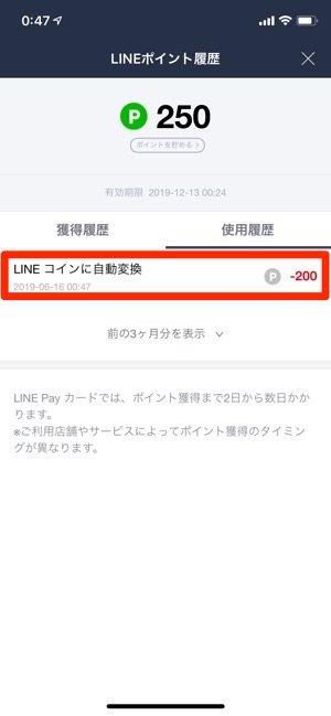 ポイント コイン line