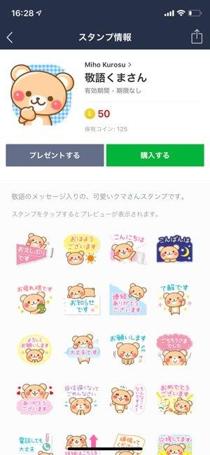 LINEコイン LINEスタンプ 1コインあたり2.4円