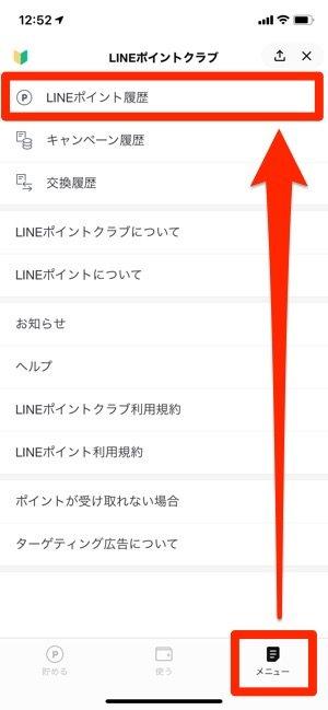 LINE ポイントクラブ ポイント履歴