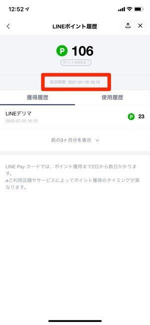 LINE ポイント履歴 有効期限