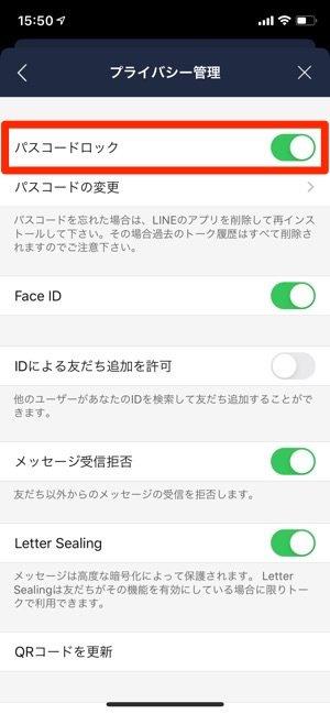 LINE プライバシー管理 パスコードロック