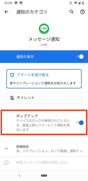 LINE Android メッセージ通知 非表示