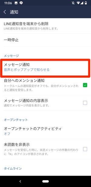 LINE Android メッセージ通知 設定