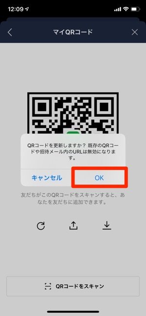 LINE QRコード 更新 OK