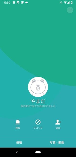 LINE プロフィール画面