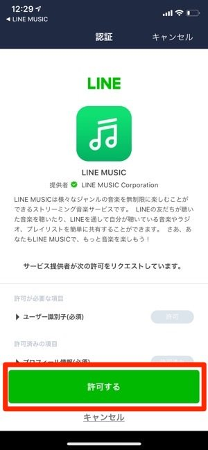LINEMUSIC 権限を許可