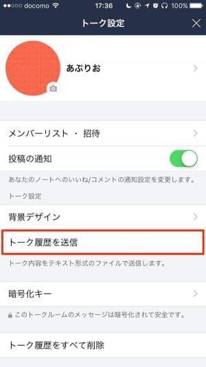 LINE:トーク履歴の保存・送信
