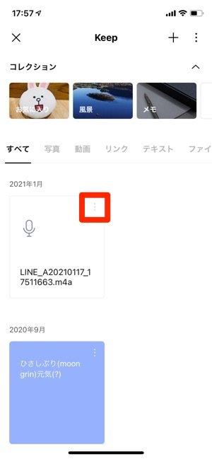 LINE Keep 音声ファイル メニュー