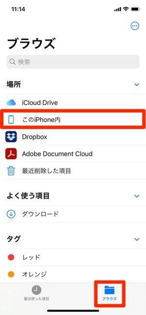 iPhone ファイルアプリ ブラウズ