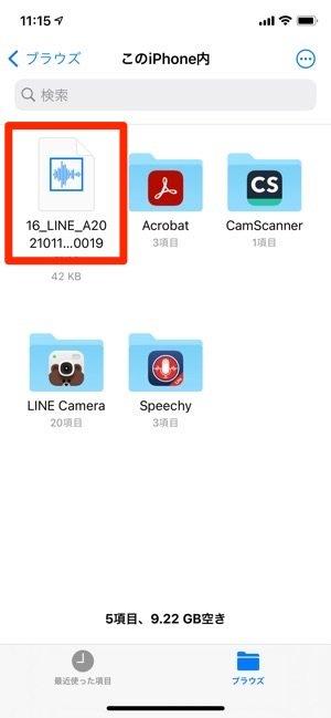 iPhone ファイルアプリ ブラウズ ファイル選択