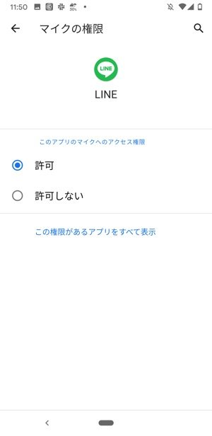 LINE Android 許可 マイク