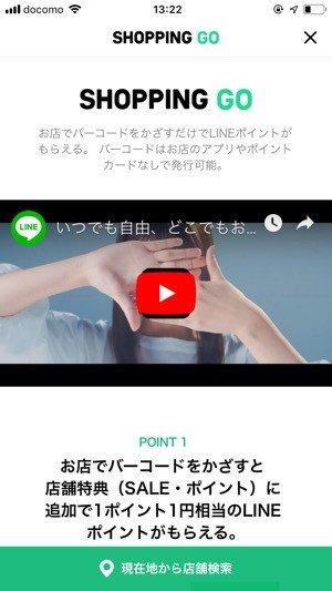 SHOPPING GO 紹介