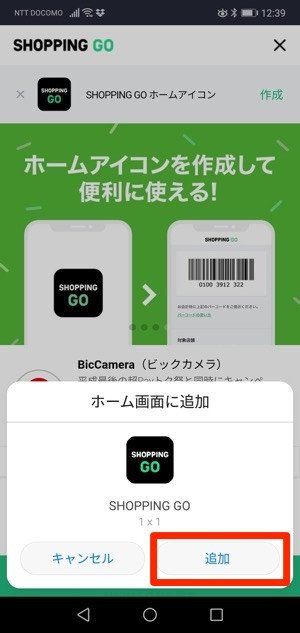 Android アイコン 追加