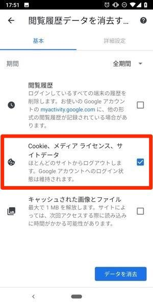 AndroidでのCookie削除方法
