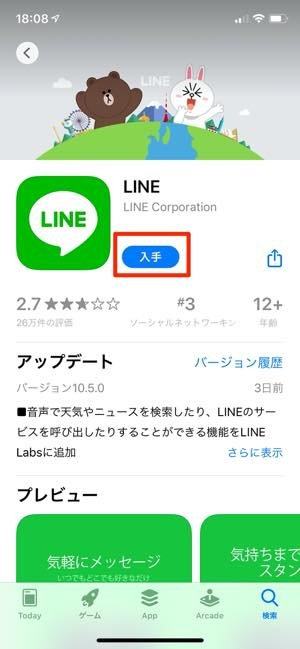 ステップ1:アプリのインストール